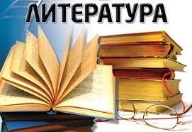 Как правильно составить список использованной литературы