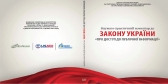 Научно-практический комментарий к Закону Украины «О доступе к публичной информации» КН_103