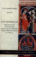 Lex generalis. Императорская конституция в системе источников греко-римского права V-Х вв. н.э. Артикул КН_Ист_101