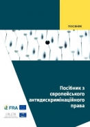 Посібник з європейського антидискримінаційного права Артикул КН_ЕС_101