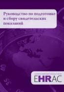 Руководство по подготовке и сбору свидетельских показаний EHRAC 2007