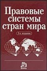 Правові системи країн світу: Енциклопедичний довідник Сухарев А.Я. КН_МП_102