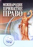 02_МПрП_146_Характеристика та особливості правового регулювання суб'єктів міжнародного приватного права