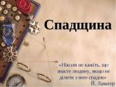 05_ПЦП_155_Правовое регулирование основ наследования по завещанию как собственное распоряжение физического лица: международно-правовые права и национальное законодательство (США, Украины, Японии)